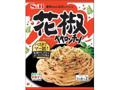 S&B まぜるだけのスパゲッティソース 花椒ペペロンチーノ