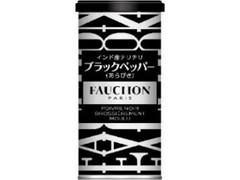 S&B FAUCHON テリチリブラックペッパー あらびき 缶80g