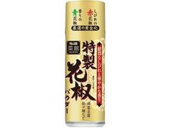 S&B 菜館 特製花椒パウダー