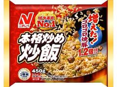 ニチレイ 本格炒め炒飯 袋450g
