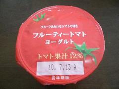 HOKUNYU フルーティートマト ヨーグルト カップ90g