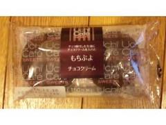 ローソン Uchi Cafe' SWEETS もちぷよ チョコクリーム 袋2個