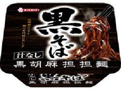 エースコック 汁なし 黒胡麻担担麺 黒そば カップ134g