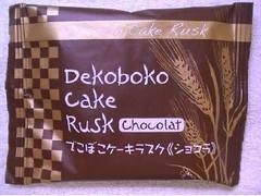 たこまん でこぼこケーキラスク ショコラ 袋1個