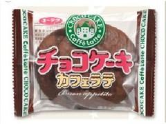 有楽製菓 カフェラテ チョコケーキ 袋2個