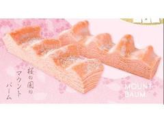 ねんりん家 桜の国のマウントバーム