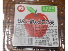 高倉食品 りんご酢入ところ天