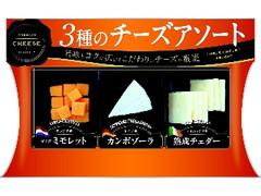 東京デーリー 3種のチーズアソート 袋55g