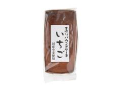 菱香 手作りパウンドケーキ いちご 袋250g