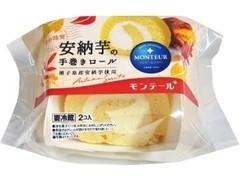 モンテール 小さな洋菓子店 安納芋の手巻きロール 袋2個