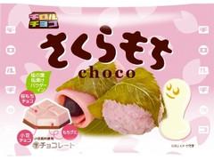 チロル チロルチョコ さくらもち 袋7個