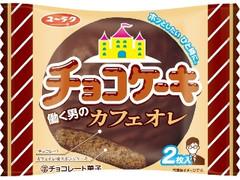 有楽製菓 チョコケーキ 働く男のカフェオレ 袋2枚