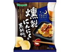 山芳製菓 ポテトチップス 燻製にんにくと黒胡椒味 袋62g