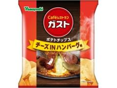 山芳製菓 ポテトチップス ガスト チーズINハンバーグ味 袋48g
