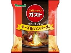 山芳製菓 ポテトチップス ガスト チーズINハンバーグ味