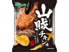 山芳製菓 ポテトチップス 山賊チキン味 袋58g