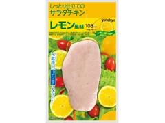 米久 しっとり仕立てのサラダチキン レモン風味