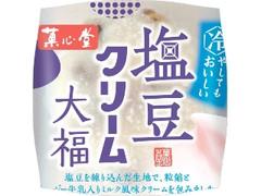菓心堂 塩豆クリーム大福 1個