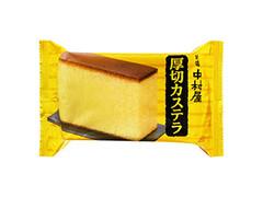 新宿中村屋 厚切カステラ 袋48g