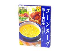 新宿中村屋 コーンスープ 箱120g×2