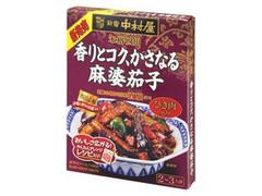新宿中村屋 本格四川 香りとコク、かさなる麻婆茄子 箱140g