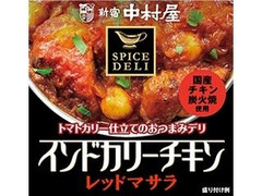 新宿中村屋 スパイスデリ インドカリーチキン レッドマサラ 缶90g