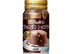 JR東日本ウォータービジネス コクグランタイム 贅沢な飲むフォンダンショコラ 缶165g