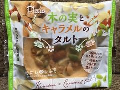 プレシア 木の実とキャラメルのタルト 袋1個