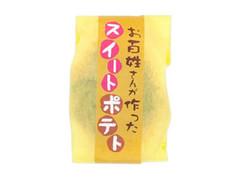 丁井 お百姓さんが作ったスイートポテト 袋42g