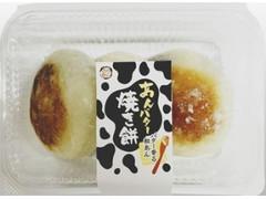 明日香野 あんバター焼き餅
