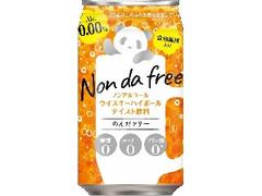 合同酒精 Non da free のんだフリー ノンアルコールウイスキーハイボールテイスト 缶350ml