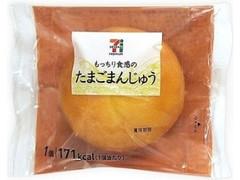 セブンプレミアム もっちり食感のたまごまんじゅう 袋1個