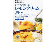 みなさまのお墨付き シチリア産レモン レモンクリームカレー 袋160g