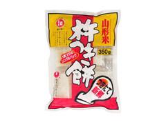 城北麺工 山形米 杵つき餅 袋350g