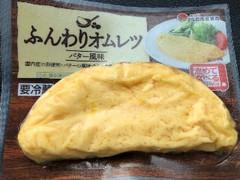 全農広島直販 ふんわりオムレツ バター風味 袋90g