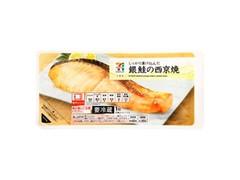 セブンプレミアム 銀鮭の西京焼