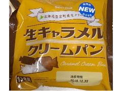 セイコーマート Secoma 生キャラメルクリームパン