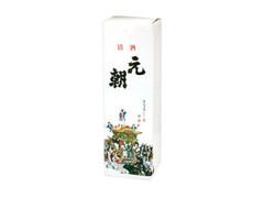 「元朝 酒」の画像検索結果