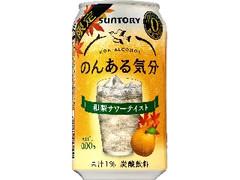 サントリー のんある気分 和梨サワーテイスト 缶350ml