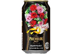 サントリー ザ・プレミアム・モルツ 黒 スペシャルサンクス缶 缶350ml