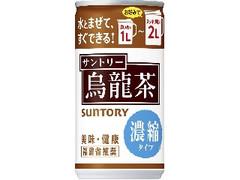 サントリー 烏龍茶 濃縮タイプ 缶185g