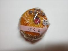 崎陽軒 横濱月餅 さくら 1個