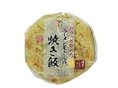 セブン-イレブン ラーメン屋さんの焼き飯おむすび 袋1個