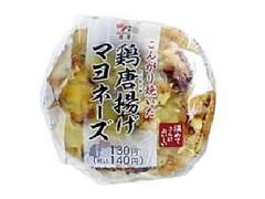 セブン-イレブン 鶏唐揚げマヨネーズむすび 袋1個