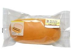 セブン-イレブン コッペパン たまご&カレー