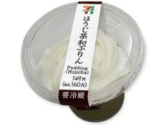 セブン-イレブン ほうじ茶和ぷりん