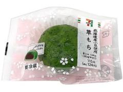 セブン-イレブン 北海道産小豆使用草もち