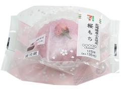 セブン-イレブン 北海道産小豆使用桜もち