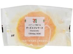 セブン-イレブン スプーンで食べるチーズスフレケーキ