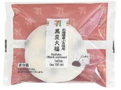 セブン-イレブン 北海道産小豆使用黒豆大福